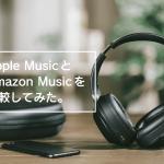 Apple MusicとAmazon Musicを比較してみた。