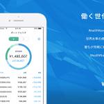【WealthNavi (ウェルスナビ)】ブログ業界で話題の資産運用アプリは実際どうなのか?