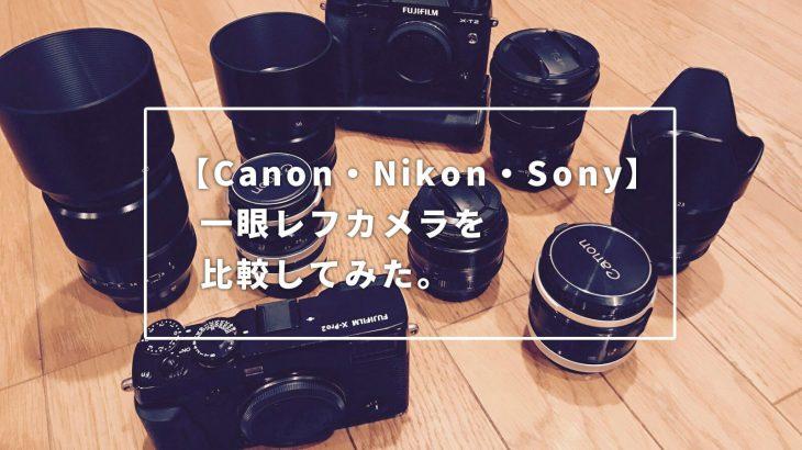 【Canon・Nikon・Sony】一眼レフの性能の違いを比較してみた。