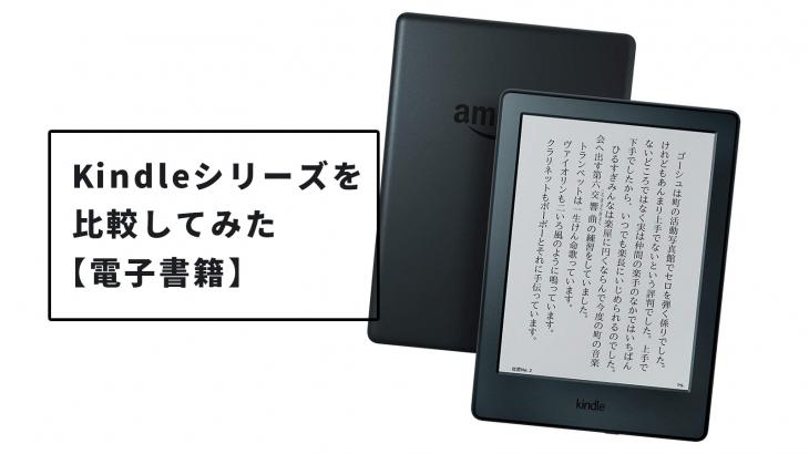 Kindleシリーズを比較してみた。【電子書籍】