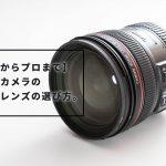 【初心者からプロまで】一眼レフカメラの一般的なレンズの選び方。