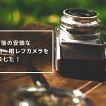 5万円前後の安価な初心者用一眼レフカメラをまとめました!